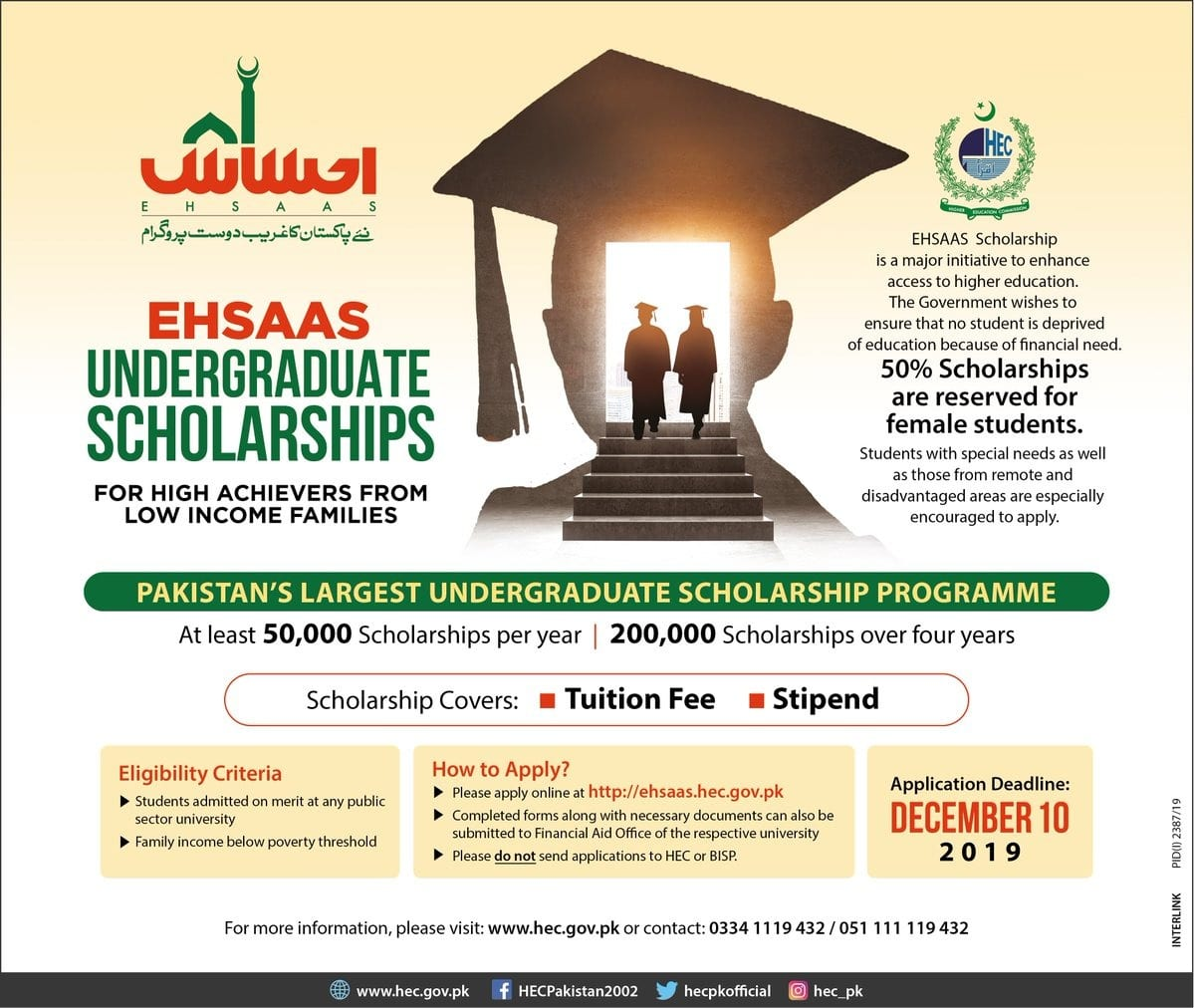 ehsaaundergraduate scholarship program 2019
