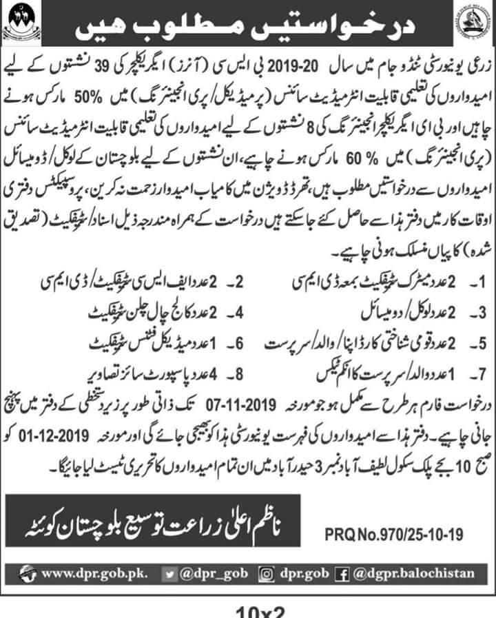 Admission Sindh Agriculture University tandojam 2019-20 (for balochistan)